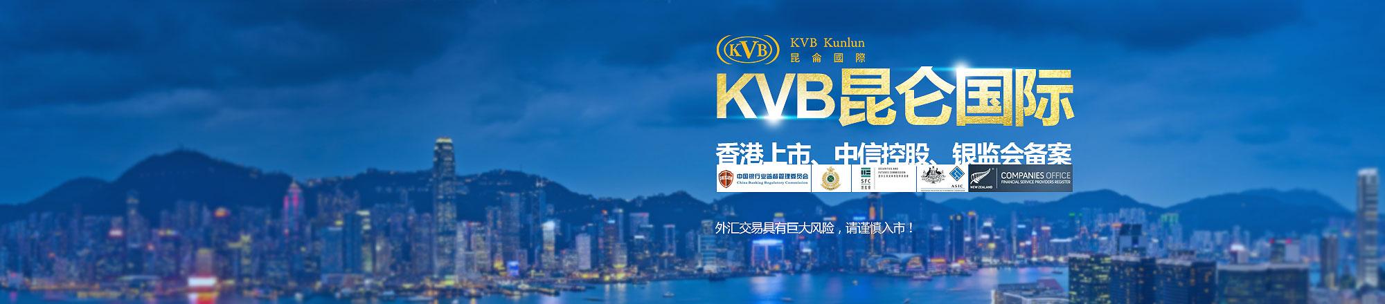 KVB昆仑国际开户